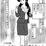 秋山早苗潜入捜査記録