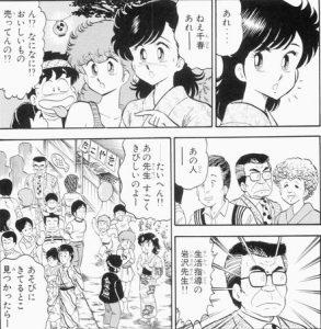 菊丸断定3